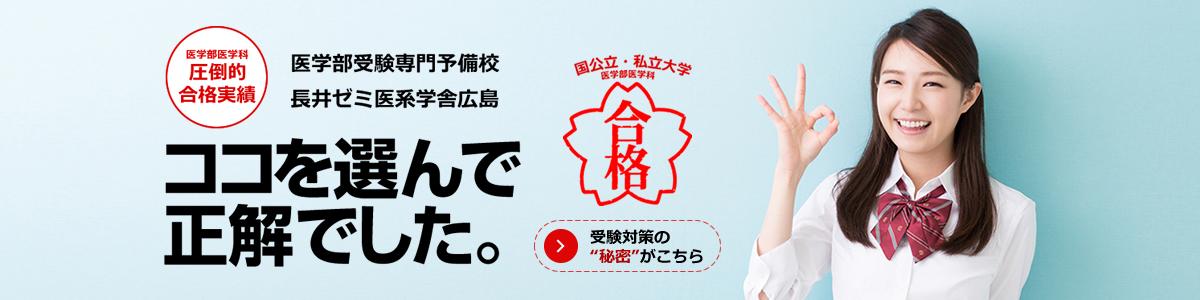 長井ゼミ医系学舎
